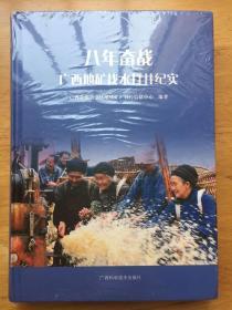 全新正版 八年奋战 广西地矿找水打井纪实 广西科学技术出版社 硬精装