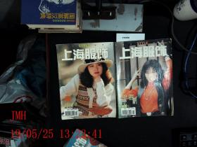 上海服饰  1994.1--6合订本