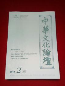 中华文化论坛 2018年第2期