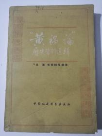 """""""黄 ; 祸  论历史资料选辑"""