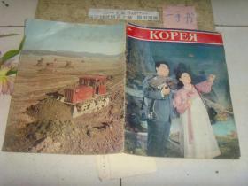 俄文版《朝鲜1977 2》收藏8