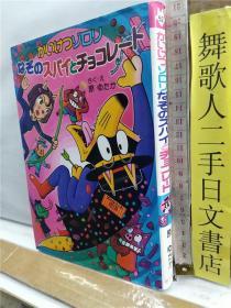 怪侠索罗利かいけつゾロリ  なぞのスパイとチョコレート 日文原版32开儿童读物 (内容全部为假名无汉字)原ゆたか ポプラ社出版
