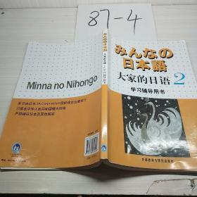 大年夜家的日语二进修指导用书