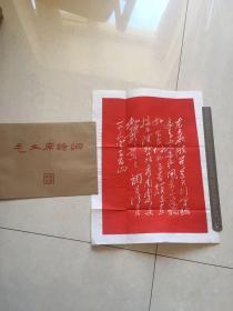 难得红藏精品 毛主席诗词手稿石刻拓片  清平乐 会昌 红拓 手书保存极好