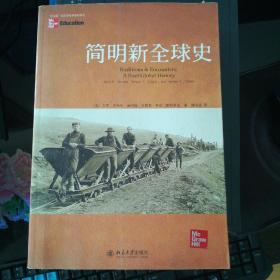 简明新全球史(中文版)【北京大学出版社.2009年一版一印】【16开】