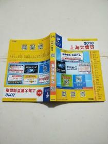 2018上海大黄页