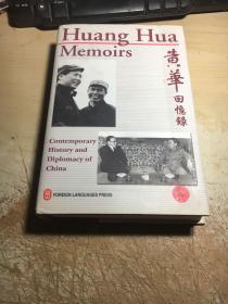 亲历与见闻--黄华回忆录 Huang Hua Memoirs