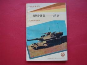 钢铁堡垒-坦克
