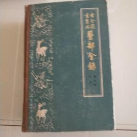 古今图书集成医部全录(第七册)诸疾(下)