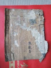 九江浔阳中学(手抄本)