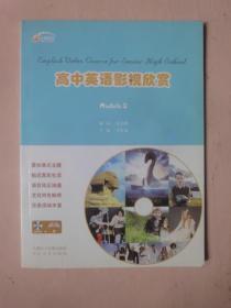 高中英语影视欣赏(Module 2)附光盘