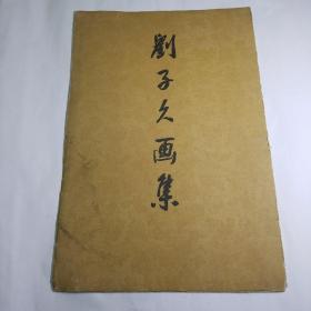 1960年出版刘子久画集一册