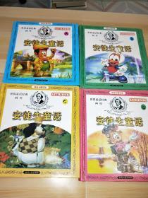 世界童话经典画库:格林童话【ABCD四册全】