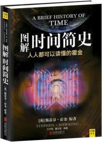 图解时间简史:人人都可以读懂的霍金