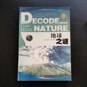 解码自然:地球之谜