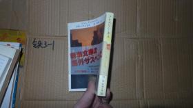 クレムリン・キス 日文原版·