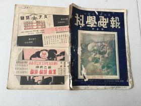 民国旧书 科学画报 二十五年五月 第三卷 第十九期
