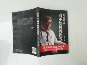 郎咸平说改革如何再出发。