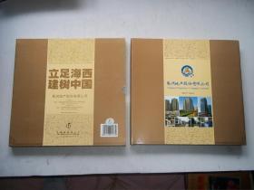 中国邮票 2009 禹洲地产股份有限公司(含光碟一张,面值一百多元) [E----40]