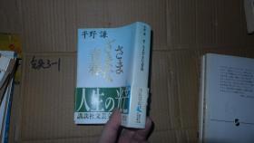 さまざまな青春 日文原版·