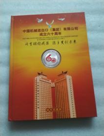 中国机械进口(集团)有限公司成立六十年 桐乡光辉成果 携手共创未来(邮币珍藏册  有银币 生肖票)