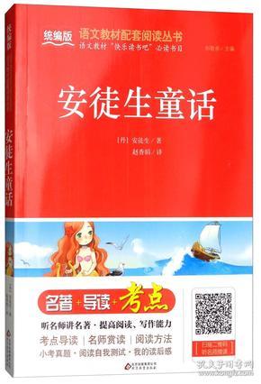 安徒生童话ISBN9787570402793北京教育KL10016全新正版出版社库存新书B15