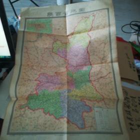 陕西省地图--1974年出版一版一印【2开大近9品】