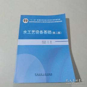 """水工艺设备基础(第2版)/普通高等教育""""十一五""""国家级规划教材"""