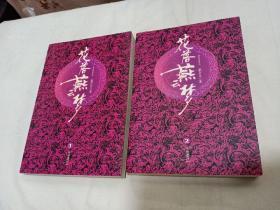 花落燕云梦(1.2合售)