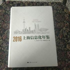 2016上海信息化年鉴