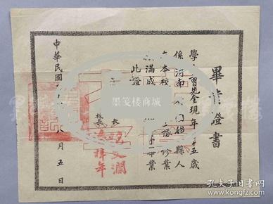 民國三十八年(1949) 時任中原大學校長 范文瀾、副校長潘梓年頒發畢業證書一件(毛筆填寫;手寫體印章:范文瀾、潘梓年)  HXTX103604