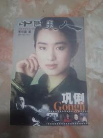 《中国美人巩俐》
