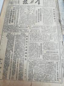 长山岛解放,赣州解放,南康雩都也解放,湘乡新化解放,毛主席的故事《群力报》
