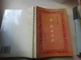 中国出版史 作者张煜明签名赠送本
