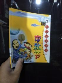 画说中国传统节日 中秋节 ,