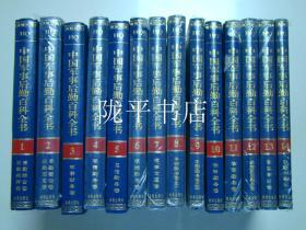 中国军事后勤百科全书 ( 全14册 )