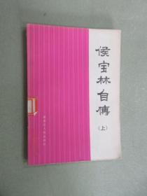 侯宝林自传 (上册)