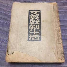 译文丛书:文艺·戏剧·生活(民国1949年3月三版)