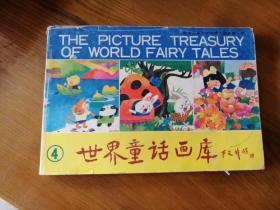 世界童话画库3