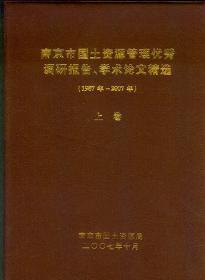 南京市国土资源管理优秀调研报告、学术论文精选 1987年-2007年 上下卷(附光盘一张)