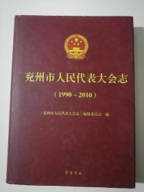 兖州市人民代表大会志(1990-2010,16开精装)