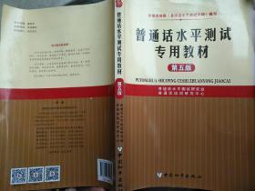 普通话水平测试专用教材(第五版)