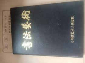 书法艺术 九一年合订本