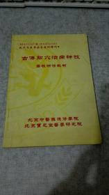 古传点穴治病神技 高级研修教材 ----武术与医学杂志系列增刊