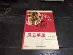 风云手册(渲染卷)