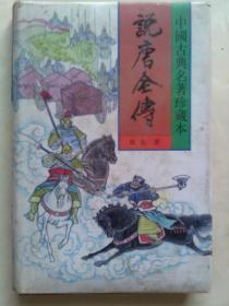 中国古典名著珍藏本:说唐全传 [下]