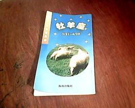 牡羊座(2001年幸运星座)