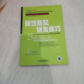 中国服饰业终端店铺首选培训教材:服饰搭配销售技巧