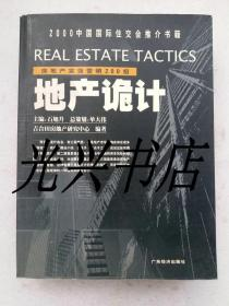 地产诡计:房地产实效营销200招
