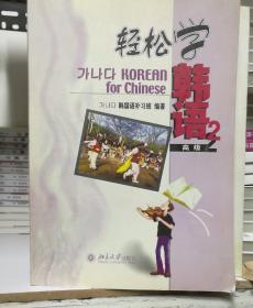 轻松学韩语(高级2)